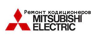Ремонт кондиционеров Mitsubishi