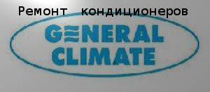 Ремонт кондиционеров general climate