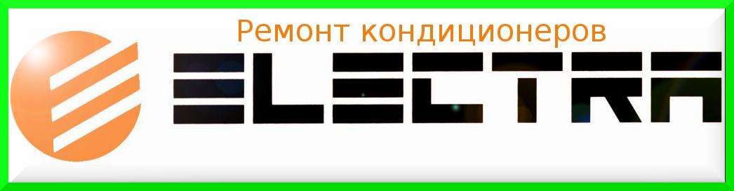 Ремонт кондиционеров electra