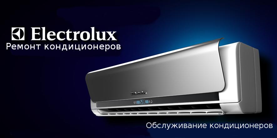 Ремонт кондиционеров Электролюкс