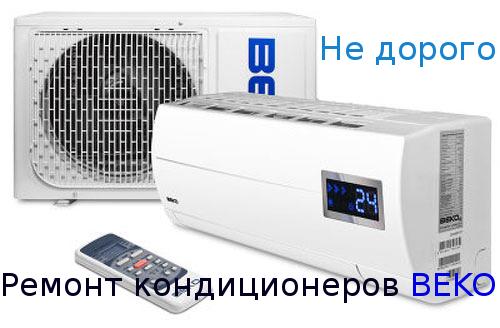 Ремонт кондиционеров Беко