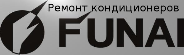 Ремонт кондиционеров Фунай